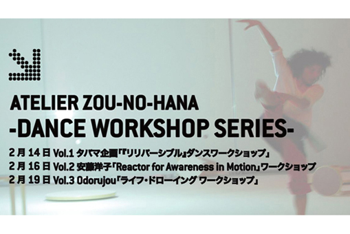 Atelier zou no hana dance workshop series vol 1 3 - Workshop zou ...